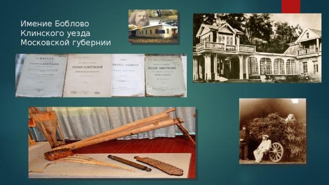 Имение Боблово  Клинского уезда  Московской губернии