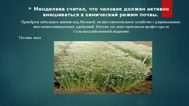 Менделеев считал, что человек должен активно вмешиваться в химический режим почвы.
