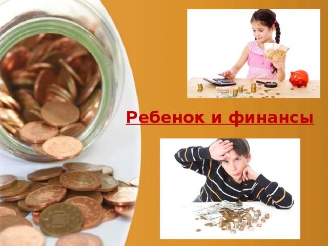 Ребенок и финансы