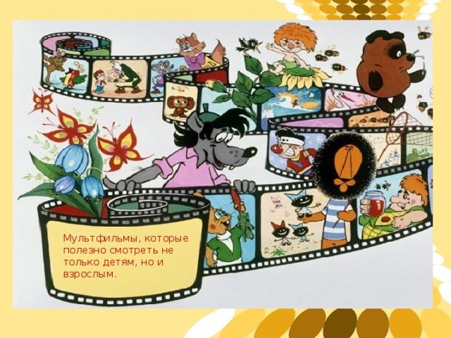 Мультфильмы, которые полезно смотреть не только детям, но и взрослым.
