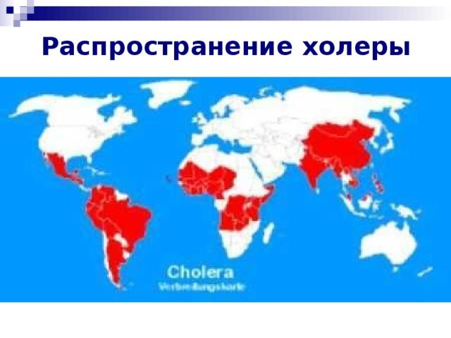 Распространение холеры