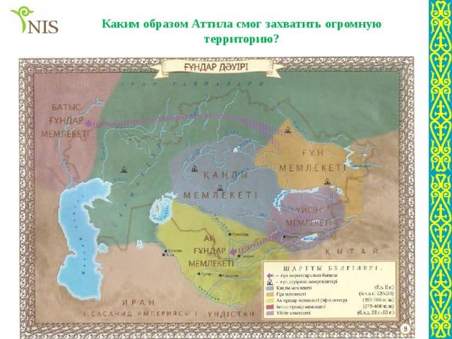 Каким образом Аттила смог захватить огромную территорию?