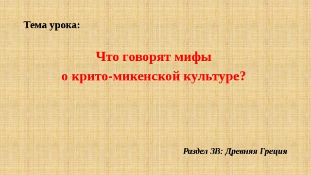 Тема урока: Что говорят мифы о крито-микенской культуре?     Раздел 3В: Древняя Греция