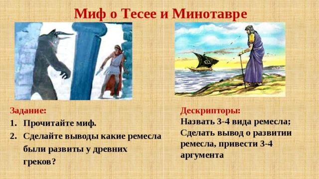 Миф о Тесее и Минотавре Задание: Дескрипторы: Прочитайте миф. Сделайте выводы какие ремесла были развиты у древних греков? Назвать 3-4 вида ремесла; Сделать вывод о развитии ремесла, привести 3-4 аргумента