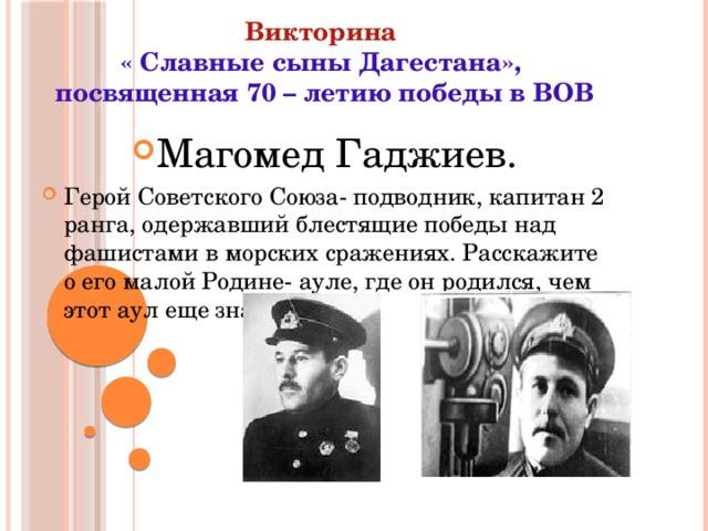 Викторина  « Славные сыны Дагестана»,  посвященная 70 – летию победы в ВОВ