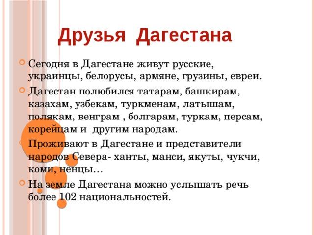 Друзья Дагестана