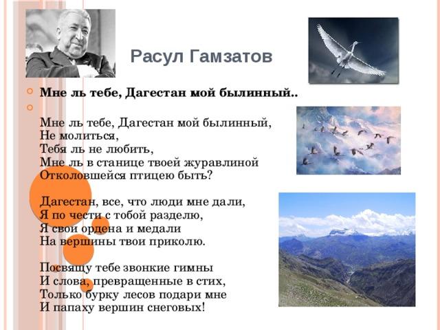 Расул Гамзатов