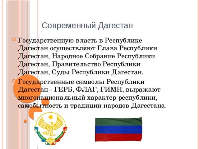 Современный Дагестан
