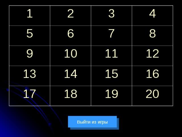 1 5 2 6 9 3 10 13 4 7 17 14 11 8 12 18 15 16 19 20 Выйти из игры