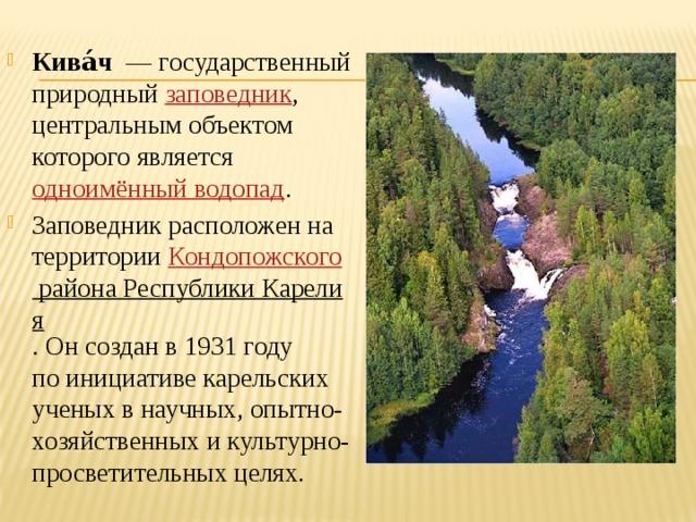 Кива́ч — государственный природный заповедник , центральным объектом которого является одноимённый водопад . Заповедник расположен на территории Кондопожского района Республики Карелия
