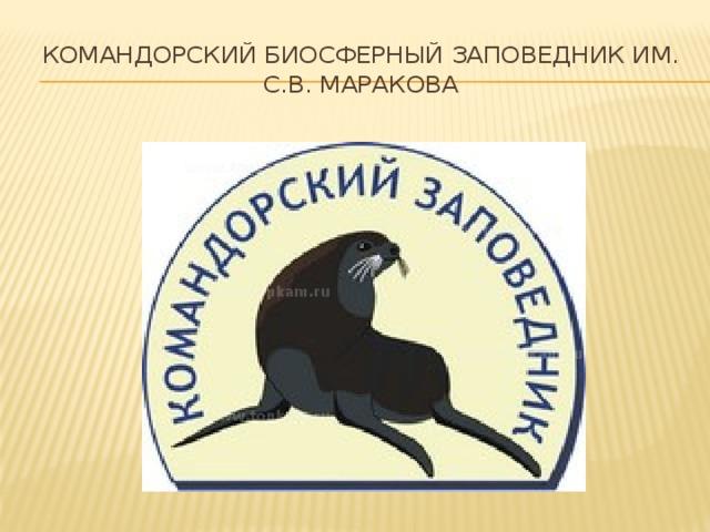 Командорский биосферный заповедник им. С.в. Маракова
