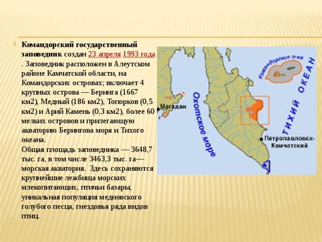 Командорский государственный заповедник создан 23 апреля  1993года