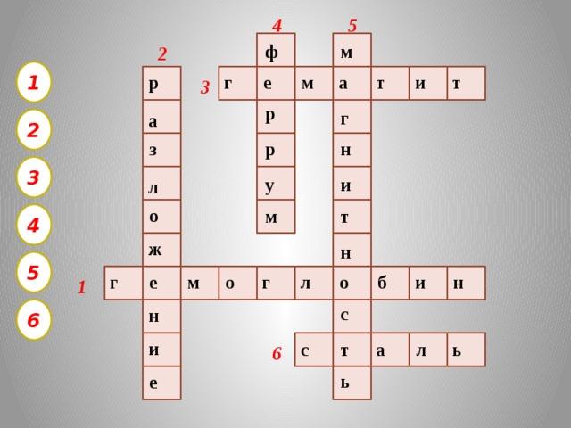 5 4 ф м 2 1 р г е а т и м т 3 р г а 2 з р н 3 у и л о м т 4 ж н 5 н г и б е м о г л о 1 с н 6 и т с а л ь 6 ь е