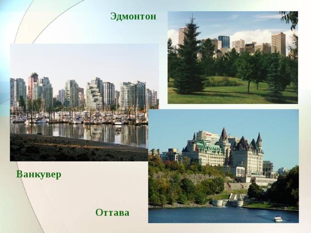 Эдмонтон Ванкувер Оттава