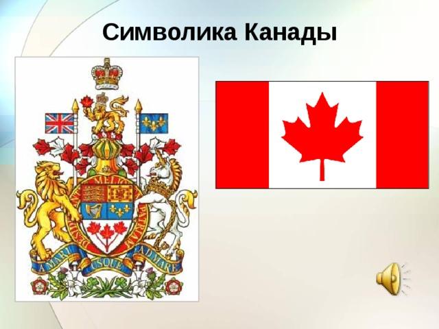 Символика Канады