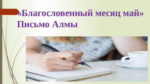 «Благословенный месяц май»  Письмо Алмы