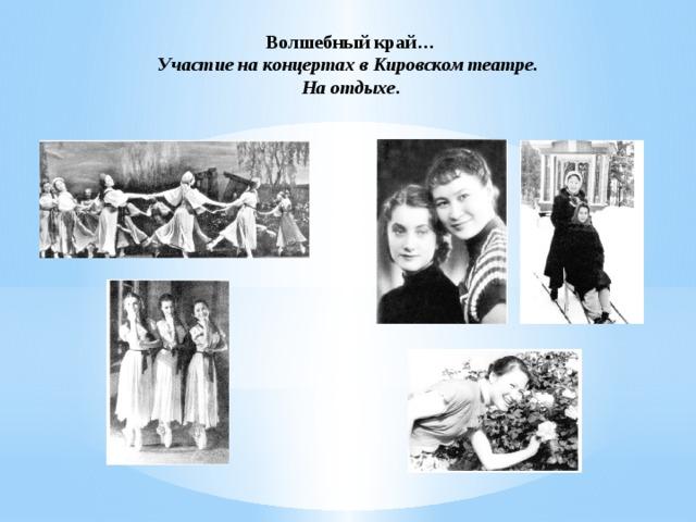 Волшебный край…  Участие на концертах в Кировском театре.  На отдыхе .