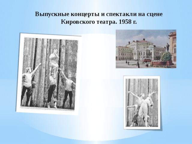 Выпускные концерты и спектакли на сцене Кировского театра. 1958 г.