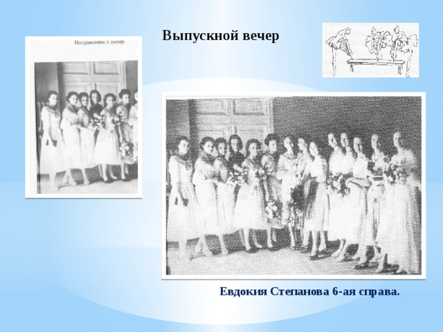 Выпускной вечер Евдокия Степанова 6-ая справа.
