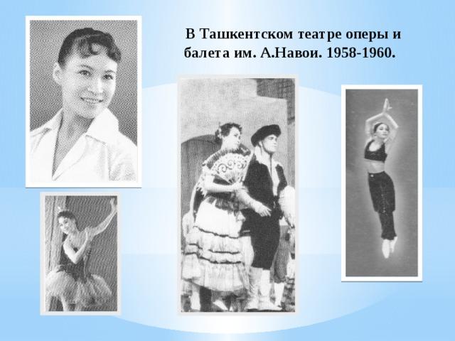 В Ташкентском театре оперы и балета им. А.Навои. 1958-1960.