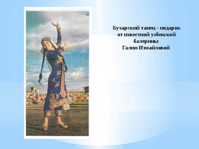 Бухарский танец - подарок от известной узбекской балерины  Галии Измайловой
