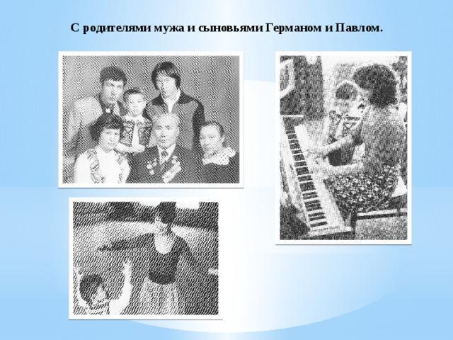 С родителями мужа и сыновьями Германом и Павлом.