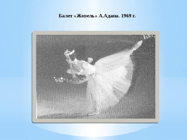 Балет «Жизель» А.Адана. 1969 г.