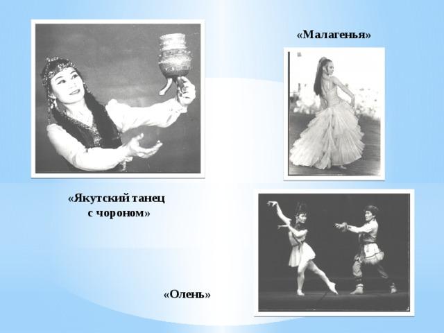 «Малагенья»  «Якутский танец с чороном»  «Олень»