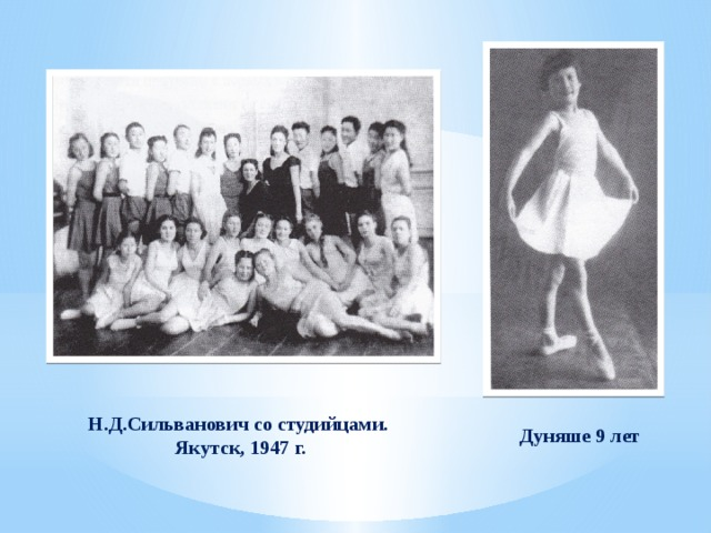 Н.Д.Сильванович со студийцами. Дуняше 9 лет Якутск, 1947 г.