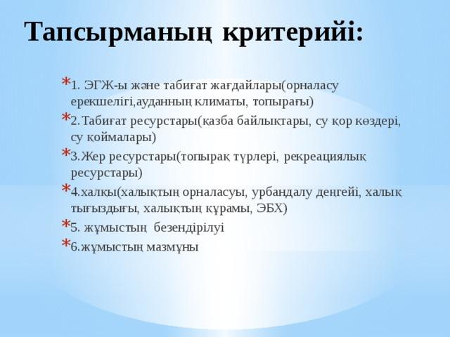 Тапсырманың  критерийі: