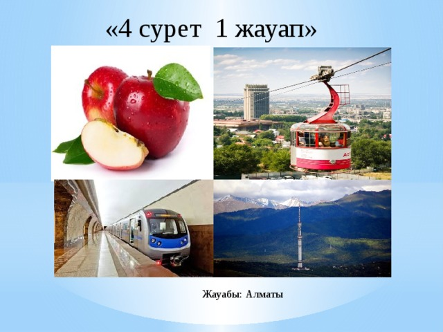 «4 сурет 1 жауап» Жауабы: Алматы
