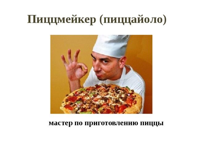 Пиццмейкер (пиццайоло) мастер по приготовлению пиццы