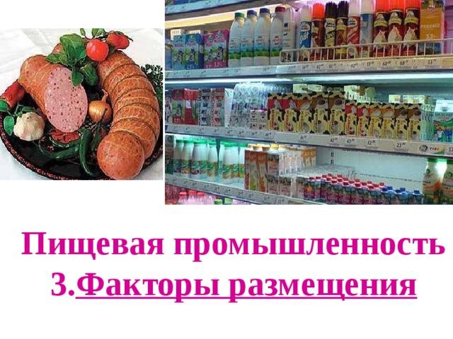 Пищевая промышленность  3. Факторы размещения
