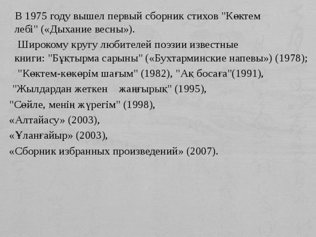 В1975году вышел первый сборник стихов