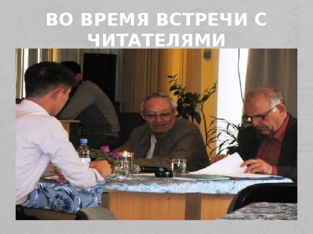 Во время встречи с читателями