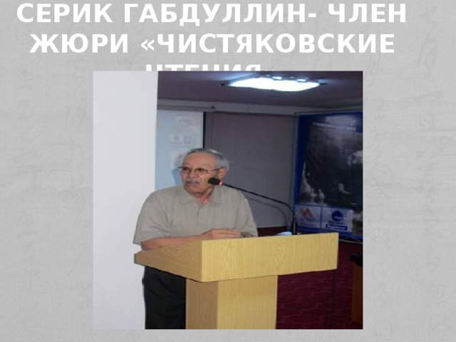 Серик Габдуллин- член жюри «Чистяковские чтения»