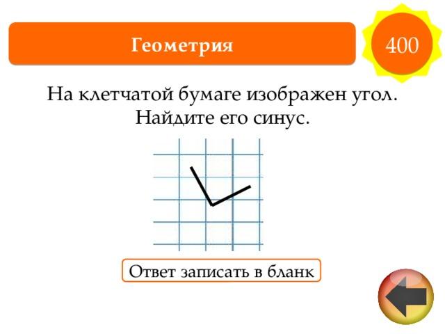 400 Геометрия На клетчатой бумаге изображен угол. Найдите его синус. Ответ записать в бланк