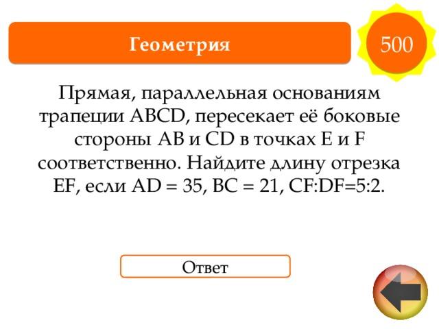 500 Геометрия Прямая, параллельная основаниям трапеции ABCD, пересекает её боковые стороны AB и CD в точках E и F соответственно. Найдите длину отрезка EF, если AD = 35, BC = 21, CF:DF=5:2. Ответ