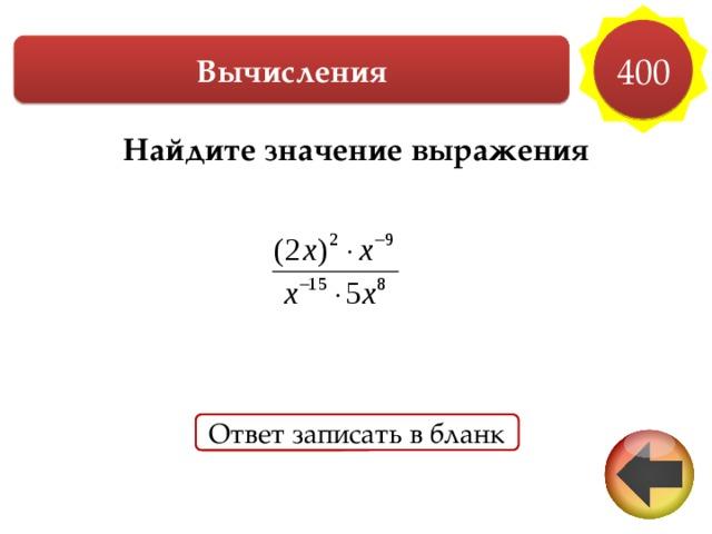 400 Вычисления Найдите значение выражения        Ответ Ответ записать в бланк