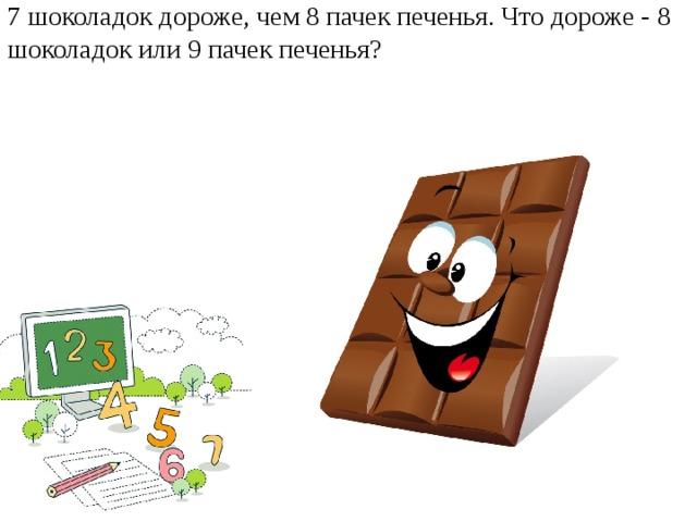 7 шоколадок дороже, чем 8 пачек печенья. Что дороже - 8 шоколадок или 9 пачек печенья?