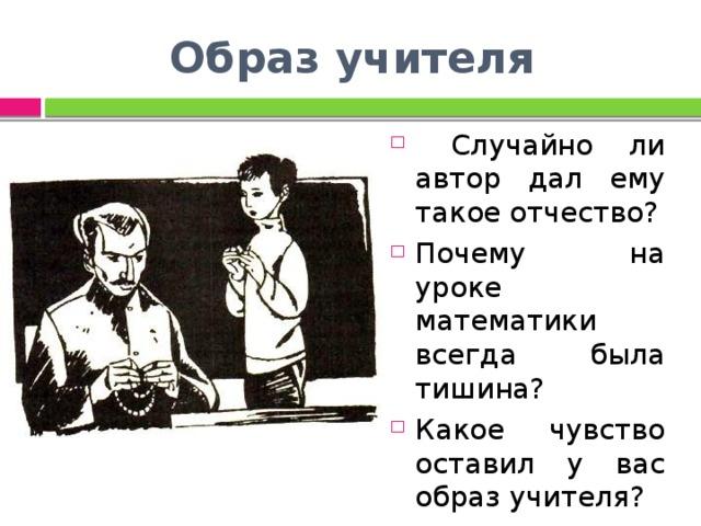 Образ учителя