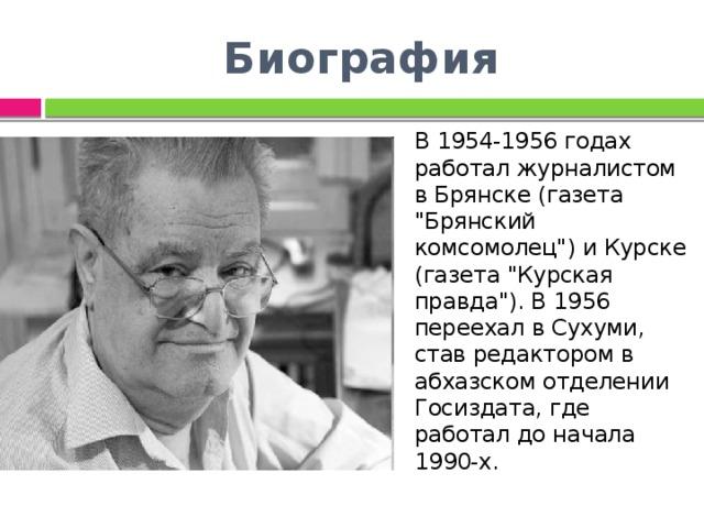 Биография В 1954-1956 годах работал журналистом в Брянске (газета
