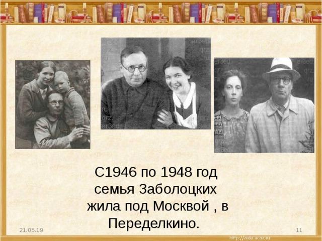 С1946 по 1948 год семья Заболоцких  жила под Москвой , в Переделкино. 21.05.19