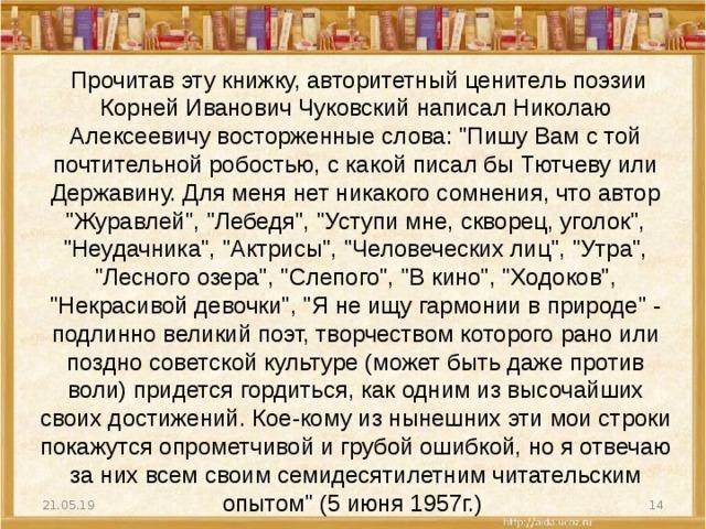 Прочитав эту книжку, авторитетный ценитель поэзии Корней Иванович Чуковский написал Николаю Алексеевичу восторженные слова: