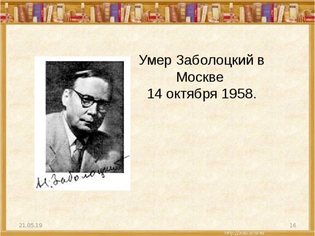 Умер Заболоцкий в Москве 14 октября 1958. 21.05.19