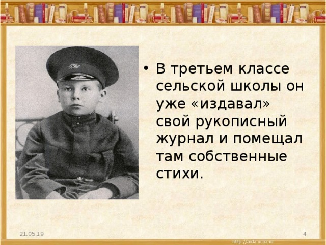 В третьем классе сельской школы он уже «издавал» свой рукописный журнал и помещал там собственные стихи.