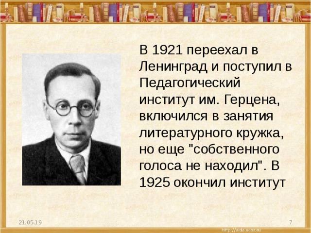 В 1921 переехал в Ленинград и поступил в Педагогический институт им. Герцена, включился в занятия литературного кружка, но еще
