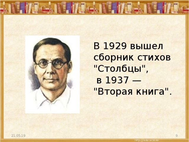 В 1929 вышел сборник стихов