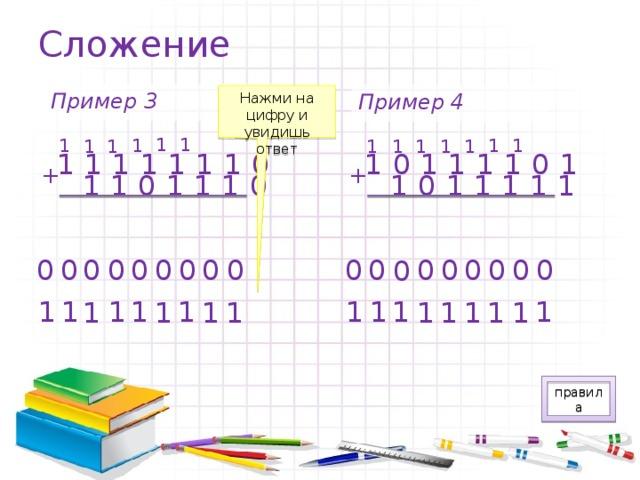 Сложение Пример 3 Пример 4 Нажми на цифру и увидишь ответ 1 1 1 1 1 1 1 1 1 1 1 1 1 10111101 11111110 + + 1011111 1101110 0 0 0 0 0 0 0 0 0 0 0 0 0 0 0 0 0 0 1 1 1 1 1 1 1 1 1 1 1 1 1 1 1 1 1 1 правила