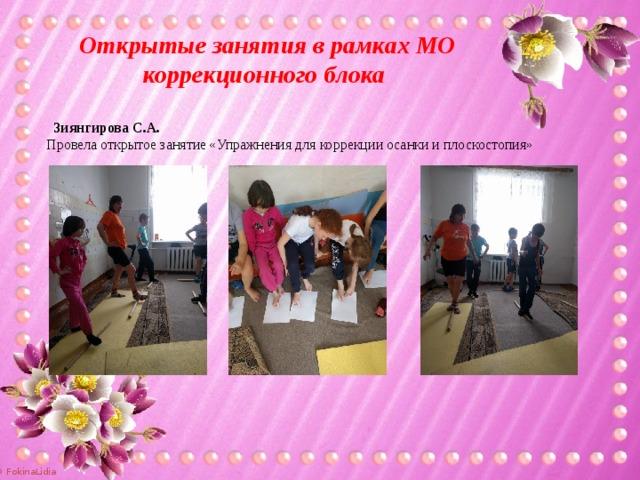 Открытые занятия в рамках МО коррекционного блока  Зиянгирова С.А. Провела открытое занятие «Упражнения для коррекции осанки и плоскостопия»